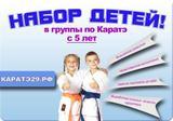 КАРАТЭ с 5 лет в Северодвинске